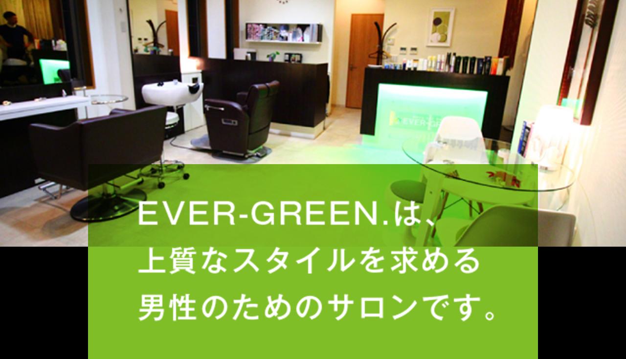 EVER-GREEN.は、 上質なスタイルを求める 男性のためのサロンです。
