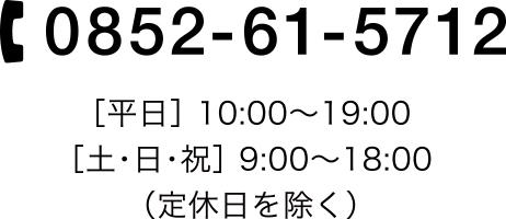 お電話は0852-61-5712 受付時間 平日は 10:00~19:00 土日祝は 9:00~18:00(定休日を除く)
